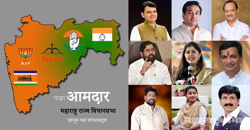 My MLA, Maza Aamdar, Majha Aamdar, 2014 Assembly Election, 2014 Vidhansabha Election