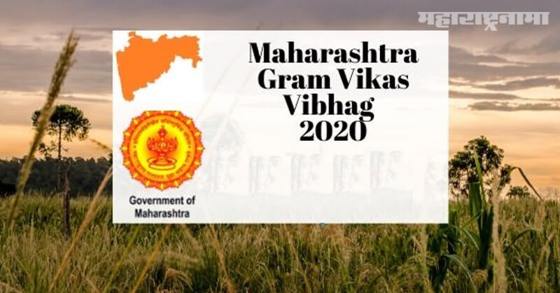 Maharashtra Rural Development and Panchayat Raj Department, recruitment 2020, Maharshtra Gramin Vikas Bharti 2020, Sarkari Naukri