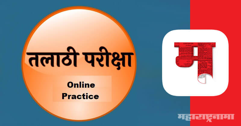 Mahagov, sarkarinaukridaily, sarkarinaukri, mpscworld, mahanmk, sarkari Pariskha, Police Bharti Pariksha, MPSC Online study, talathi Pariksha, UPSC Online test, Unacademy