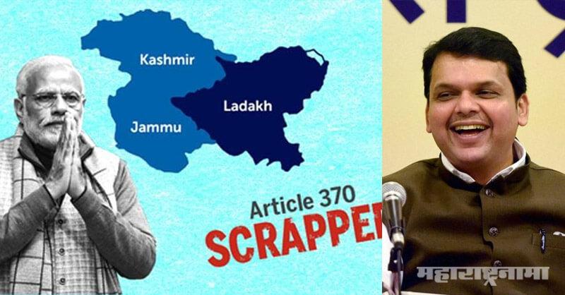 Maharashtra Vidhansabha Election 2019, Jammu Kashmir Election