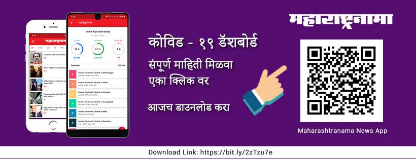 महाराष्ट्रनामा अँप डाउनलोड - कोविड - १९ डॅशबोर्ड