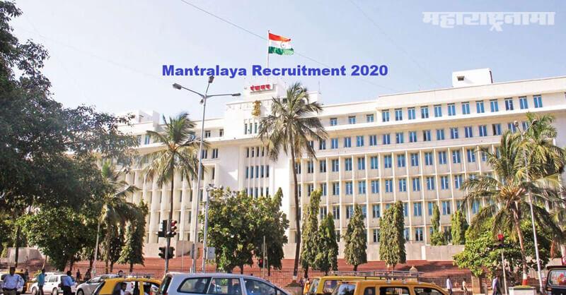 Mantralaya Recruitment 2020, Mantralaya Bharti 2020, notification released, free job alert