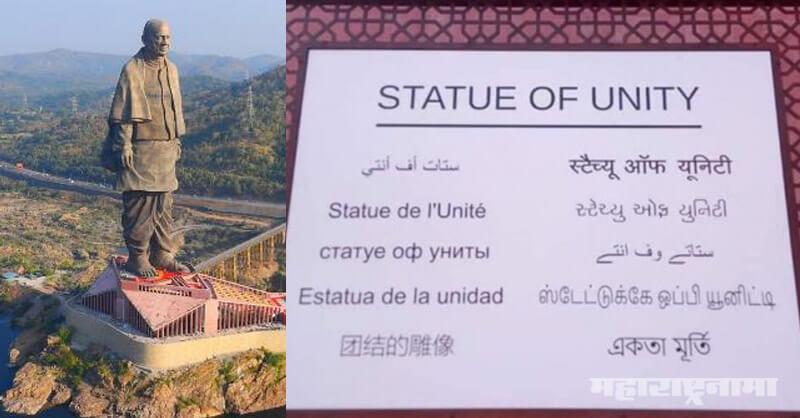 Urdu language, Marathi Language, Tamil Language, Gujarati Language, Sardar Patel Statue, Statue of Unity