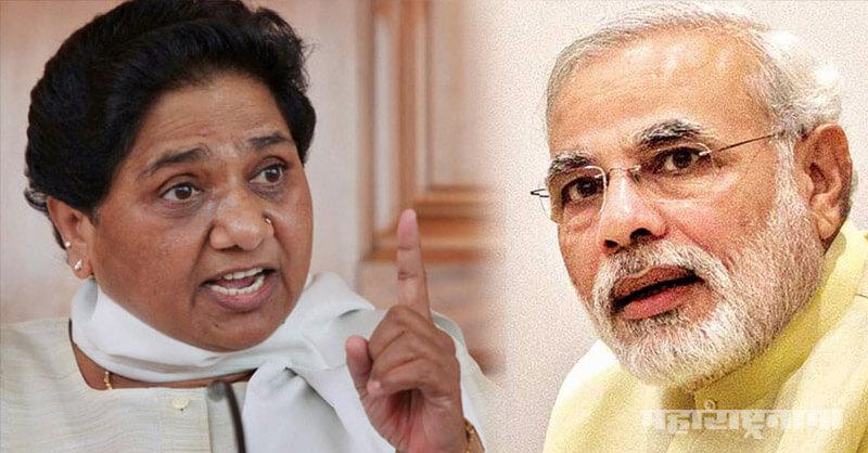 Narendra Modi, Mayawati