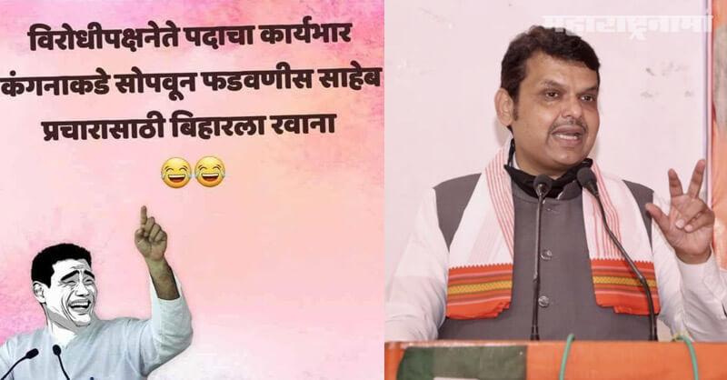 Opposition leader Devendra Fadnavis, Bihar tour, Bihar Assembly Election 2020, Marathi News ABP Maza