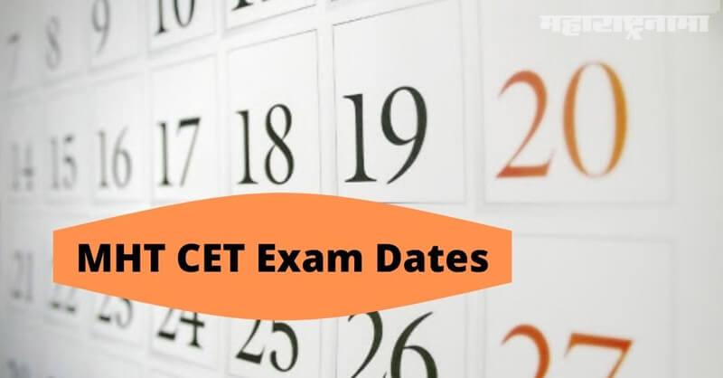 MH CET Exam 2020, State Common Entrance Test, NEET, Marathi News ABP Maza