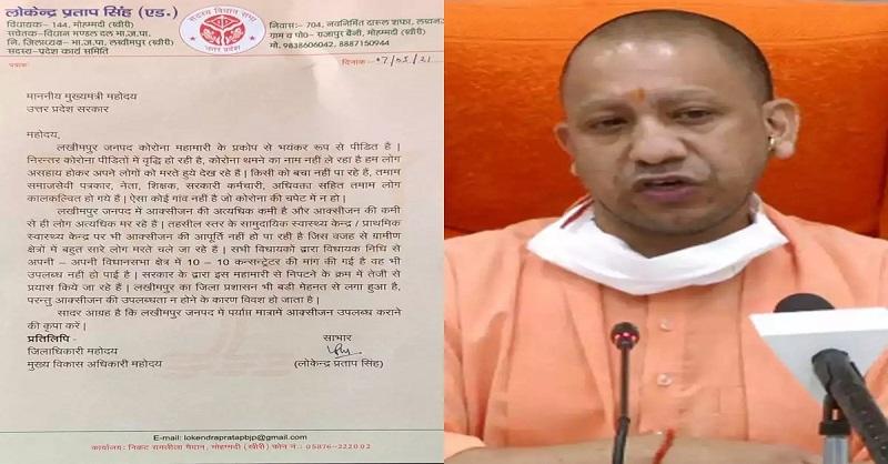 BJP MLA Lokendra Pratap Singh