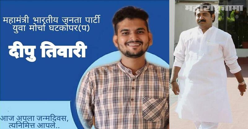 Mumbai Police, BJP Mahamantri, Deepu Tiwari arrested