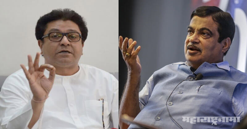 Central Minister Nitin gadkari, MNS Chief Raj Thackeray, Maharashtra Vidhansabha Election 2019