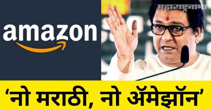 MNS party, Akhil Chitre, Amazon Apologies, Raj Thackeray