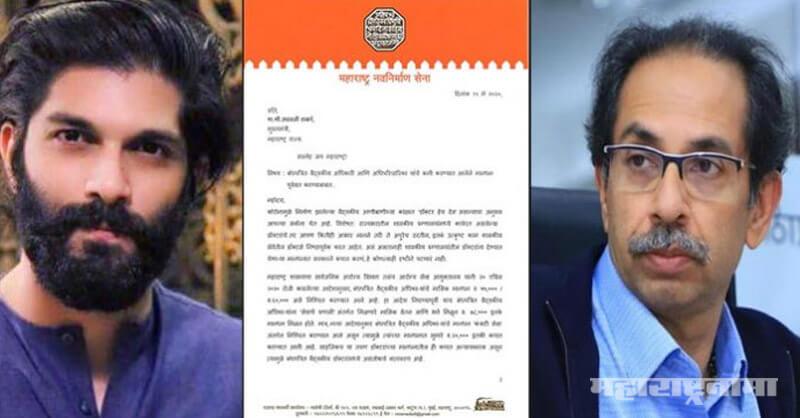 MNS leader Amit Thackeray, School fee hike, CM Uddhav Thackeray