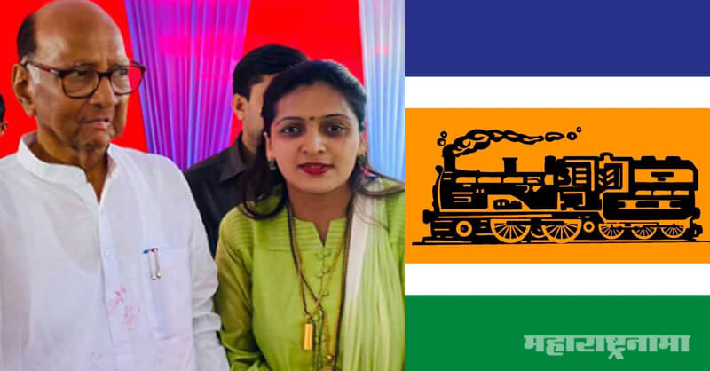 NCP President Sharad Pawar, MNS leader Rupali Patil, Raj Thackeray