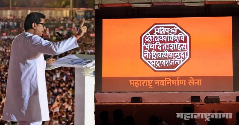 MNS New Flag, Hindutva, Raj Thackeray, Amit Thackeray