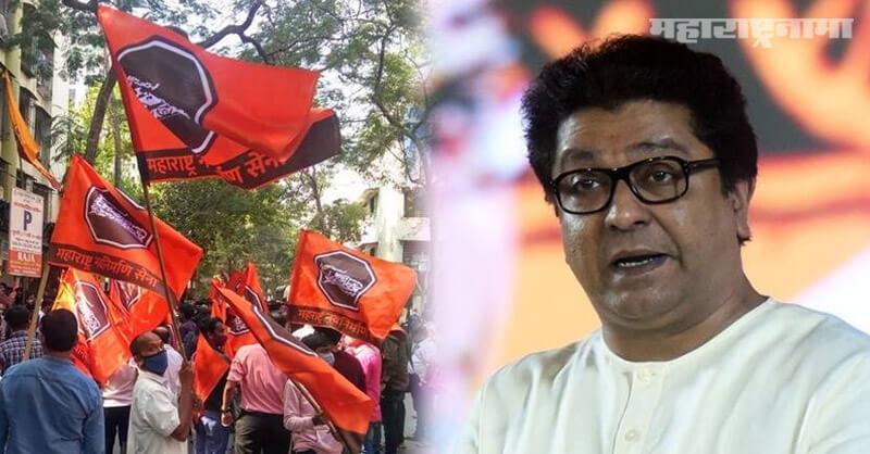 MNS Thane Protest, High electricity bills, Avinash Jadhav