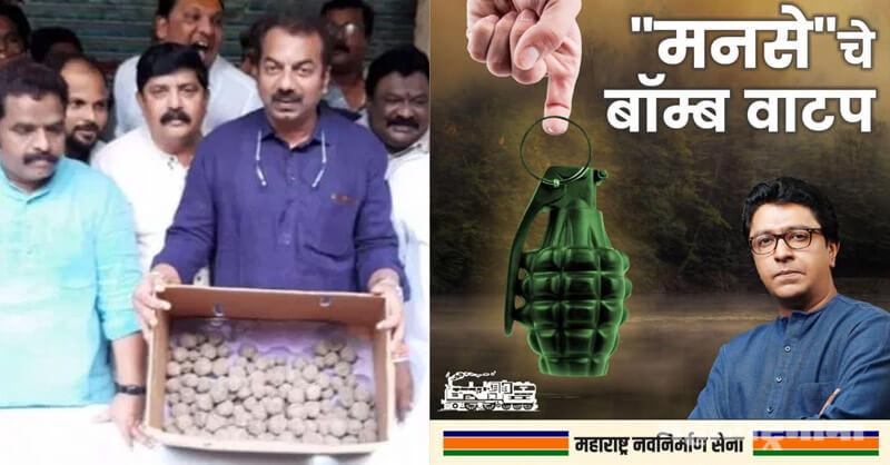 Abhijeet Panase, Avinash Jadhav, MNS, Thane MNS, Raj Thackeray, Amit Thackeray, Seed Bomb, Drought Situation