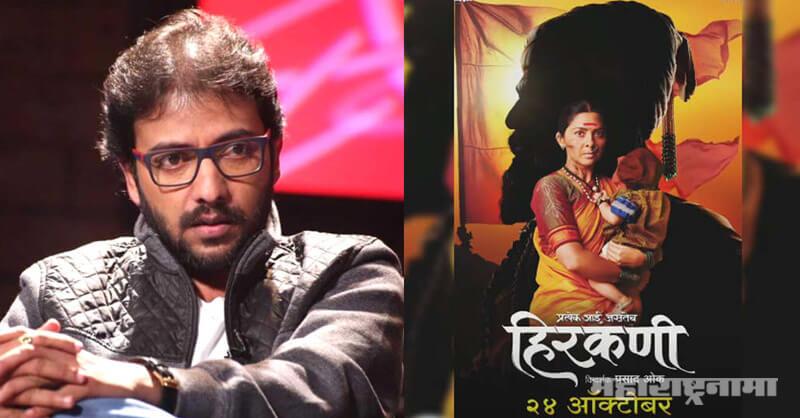 Marathi Movie Hirkani, MNS Amey Khopkar, Raj Thackeray