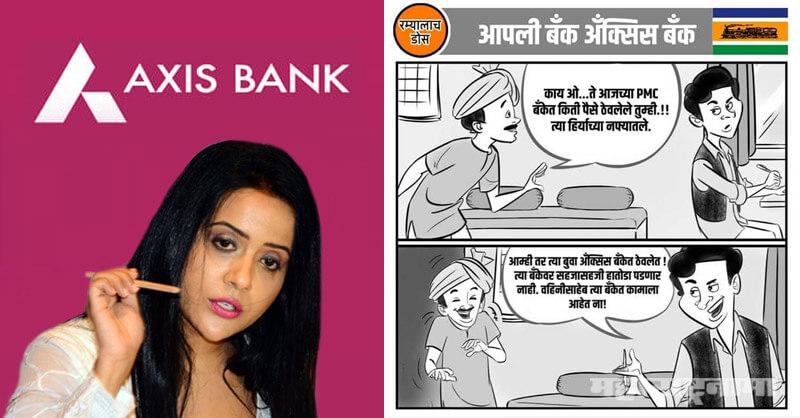 AXIS Bank, BJP Ramya, MNS Workers, BJP Maharashtra, Raj Thackeray
