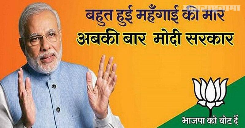Inflation, Control, Modi Govt, IANS C voters survey
