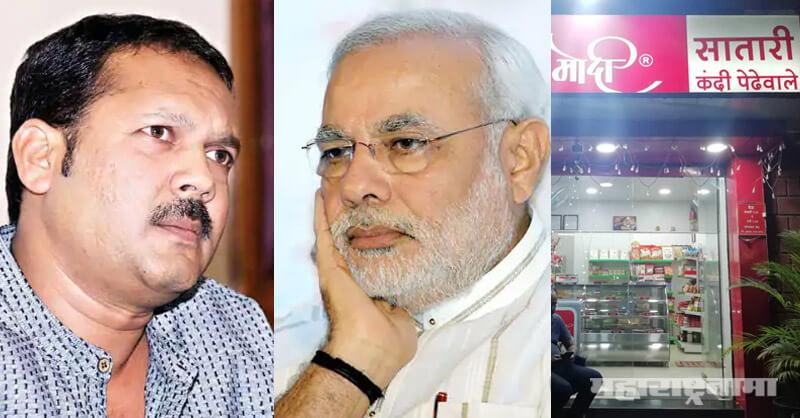 Social Media, PM Narendra Modi, Modi Pedhewale, MP Udayanraje Bhosale, Satara
