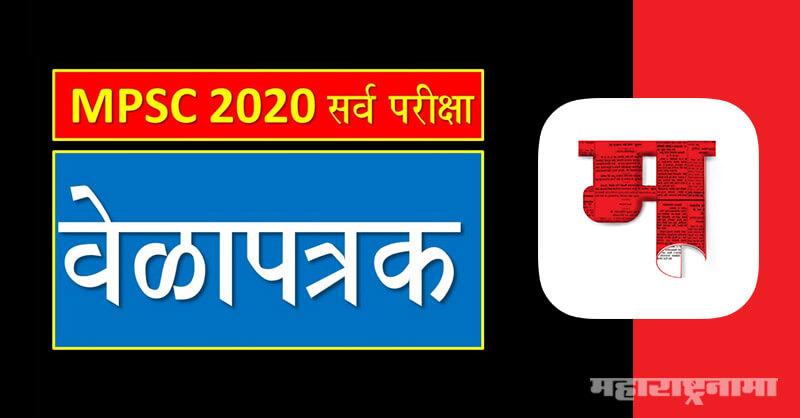 MPSC Recruitment 2020, UPSC Exam, Railway Board Recruitment 2020, Marathi News ABP Maza