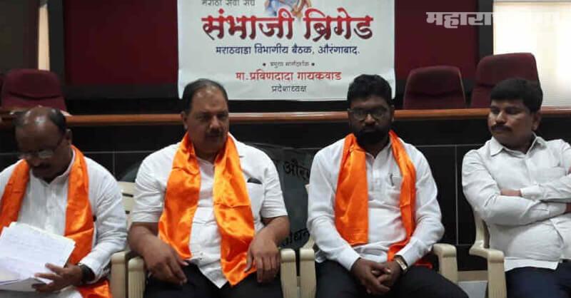 MPSC Prelim exam 2020, Maratha reservation, Praveen Gaikwad, Sambhaji Brigade
