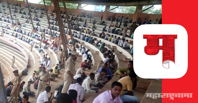 Mahagov, Sarkari Nokri, Sarkari Nokari Pariksha, Mahapariksha Portal, Mahanmk, Police Bharti Pariksha, Talathi Bharti, MPSC online test, UPSC Online Test