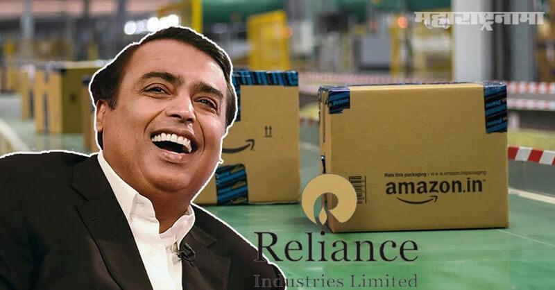 Amazon group, Mukesh Ambani, Reliance Retail, Marathi News ABP Maza
