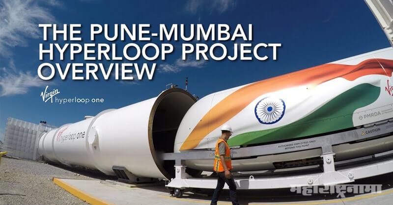 Mumbai Pune Road, Mumbai Pune Hyper loop