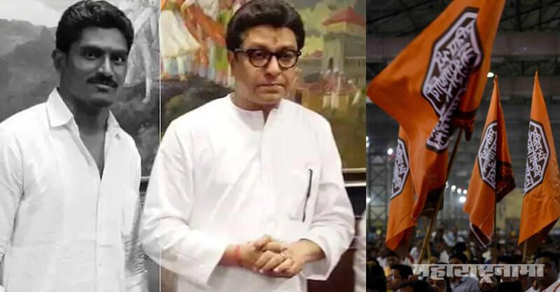 Rajsaheb forgive me, MNS City President commits suicide, Nanded Kinvat