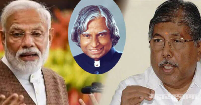 Chandrakant Patil, Narendra Modi, Dr AJP Abdul Kalam