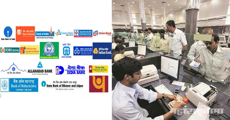 Government Banks, Demonetization, Banks Merger, Economy Slowdown