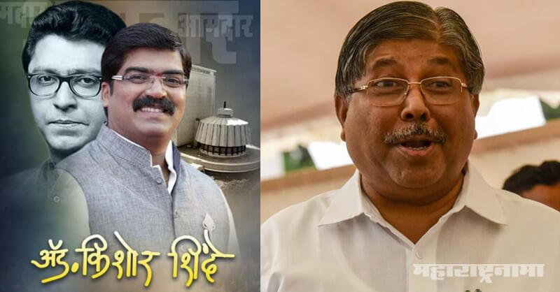 Kothrud Vidhansabha, Pune, MNS Kishor Shinde, NCP, Congress, Raj Thackeray