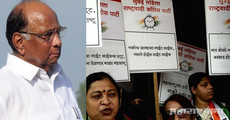 NCP, Sharad Pawar, Minister Aaditya Thackeray, Night Life