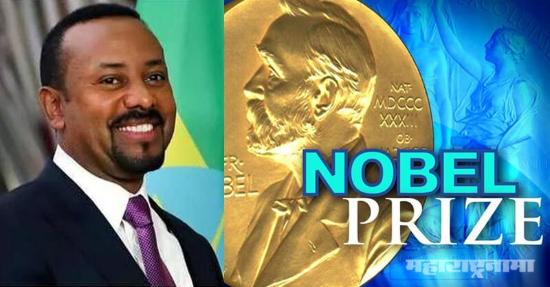 Nobel Peace Prize, ethiopia Prime Minister abiy ahmed, Nobel Award 2019