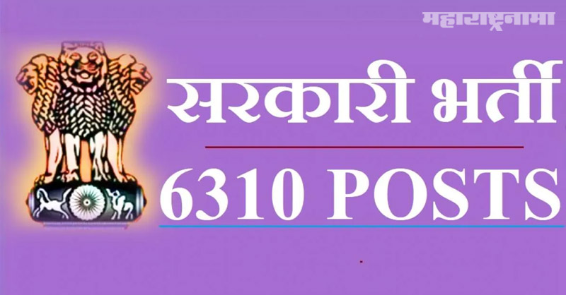NHM Rajasthan recruitment 2020, CHO recruitment, community health officer, Sarkari naukari