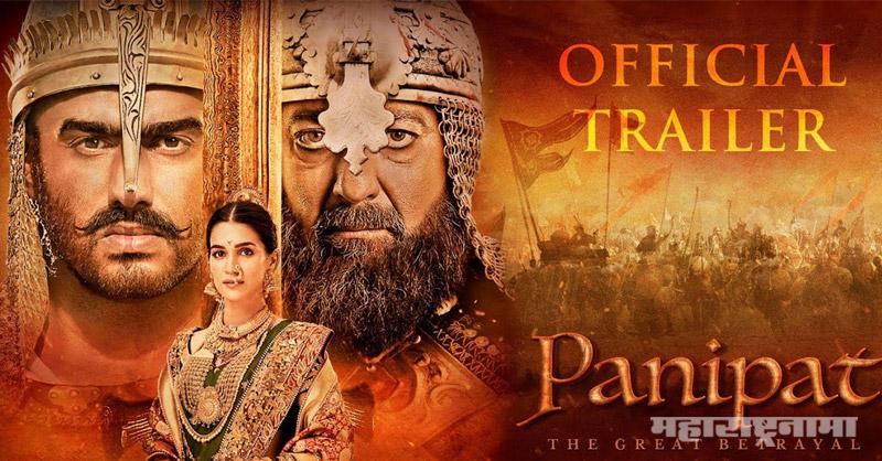 Bollywood, Sanjay Dutt, Arjun Kapoor, Panipat Action Movie, Ashutosh Gowarikar