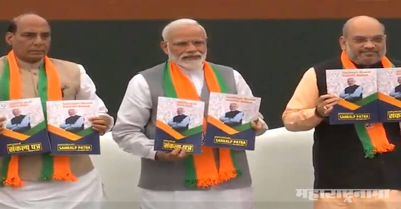 Narendra Modi, Amit Shah, BJP, Rajanath Singh, Loksabha Election 2019