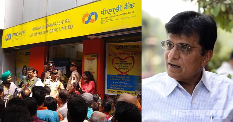 PMC Bank, Kirit Somaiya, RBI, Punjab and Maharashtra Co Operative Bank