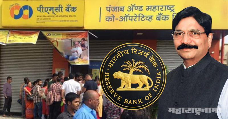 PMC bank, Shivsena MLA Ravindra Wairkar, Matoshree Club