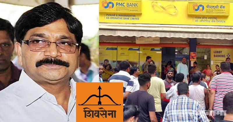 PMC, Punjab and Maharashtra Co Operative Bank, Scam, HDIL, Minister Ravidra Wairkar, Matoshree Club, PMC bank