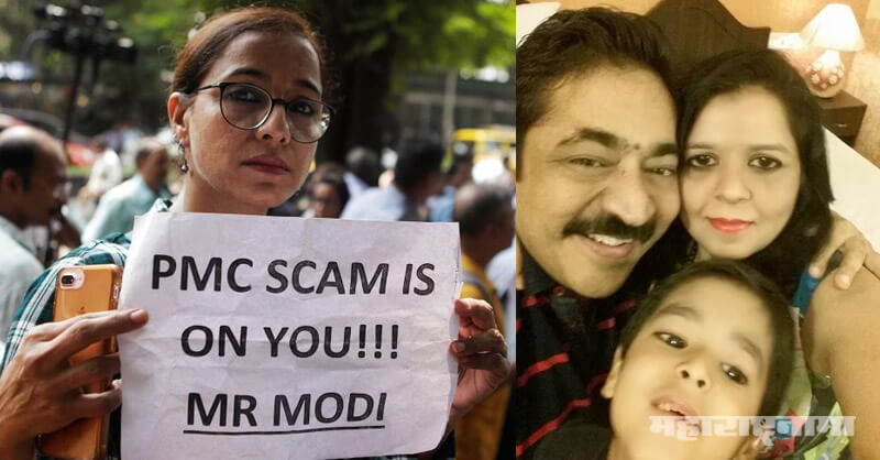 PMC Bank, PMC Bank Fraud, RBI, Punjab and Maharashtra Co operative Bank, HDIL, HDIL Scam