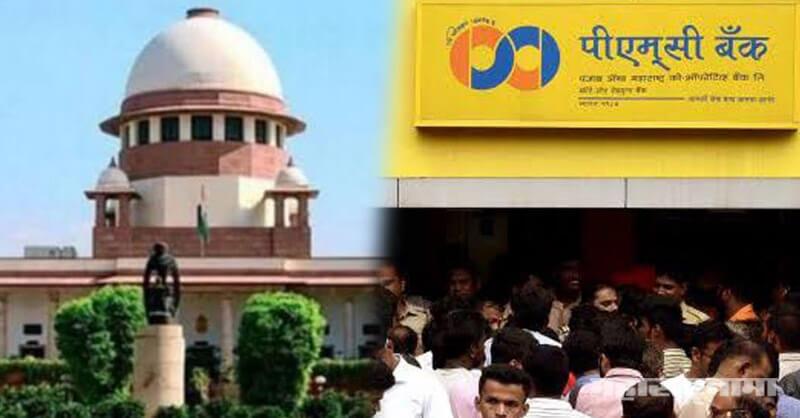 PMC Bank, RBI, Punjab and Maharashtra Co Operative Bank, HDIL