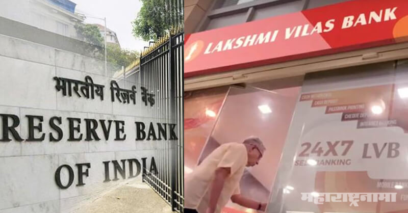 PMC Bank, Punjab and Maharashtra Co Operative bank, RBI, RBI Restrictions, laxmi Vilas Co Operative Bank, NPA