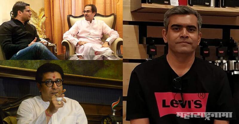 Shivsena, MNS, Raj Thackeray, Udhav Thackeray, Prashant Kishor