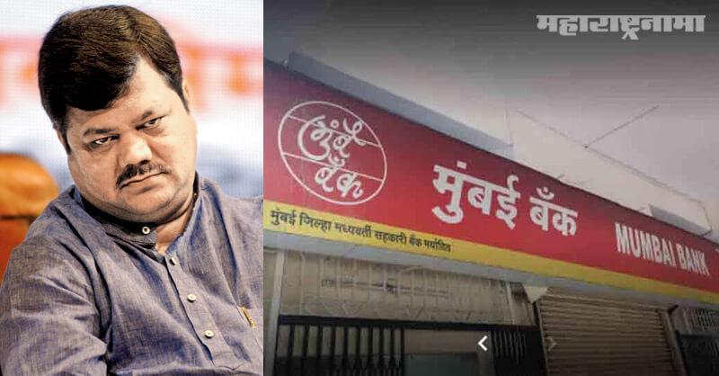Mumbai Bank, fraud case, Praveen Darekar, Nabard