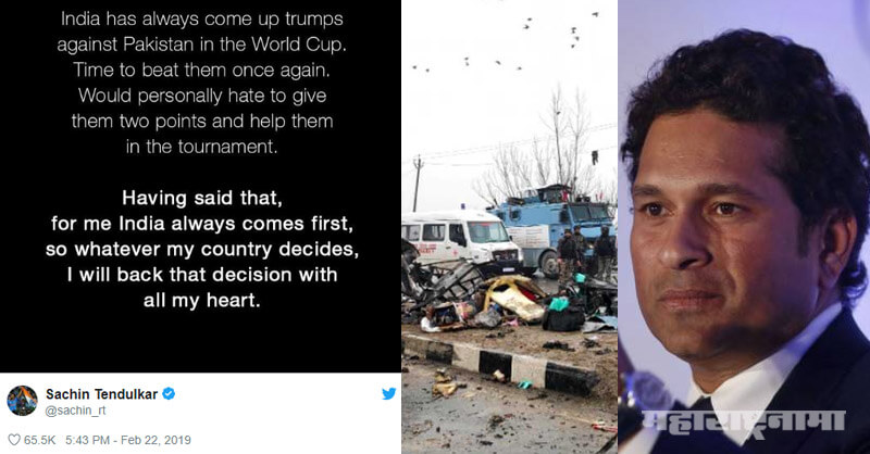 Sachin Tendulkar, Indian Cricket Match, Cricket World Cup 2019 Match, Pulawama Terror Attack, Twitter