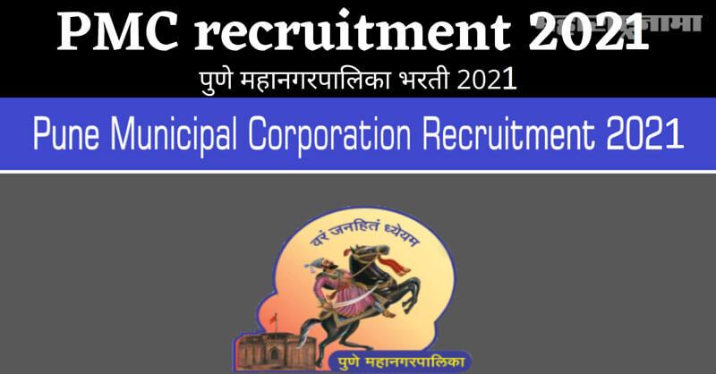 PMC Recruitment 2021, notification released, free job alert, Majhi Naukri