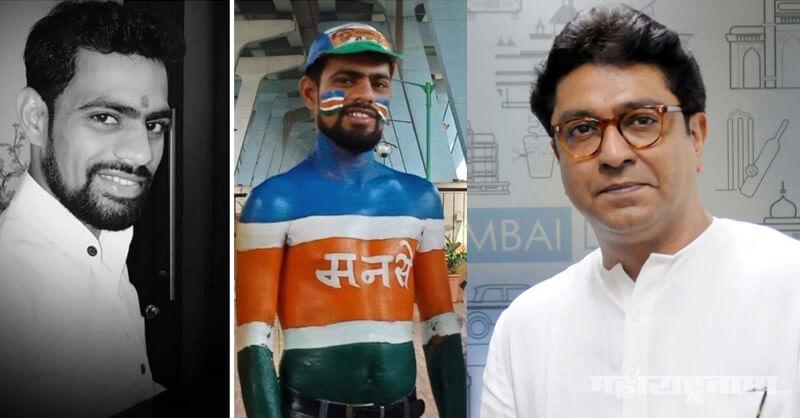 MNS, Raj Thackeray, ED Notice, Kohinoor Mill, MNS Activist