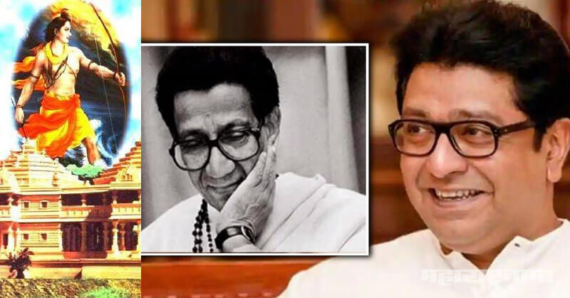 MNS Chief Raj Thackeray, Ram Mandir Bhumipujan