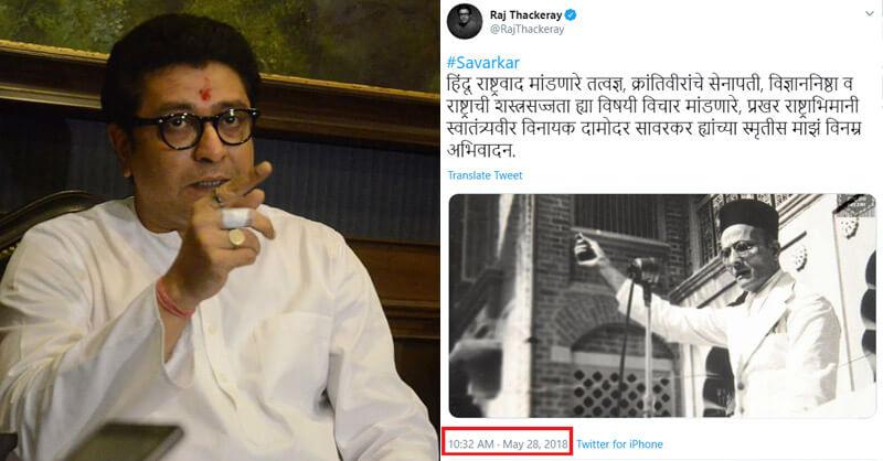 MNS, Raj Thackeray, Loksabha Election 2019